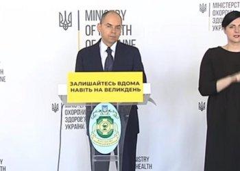 Результаты брифинга МЗ Украины за 17 апреля