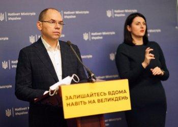 Результаты брифинга МЗ Украины за 28 апреля