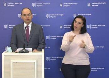 Результаты брифинга МЗ Украины за 30 апреля