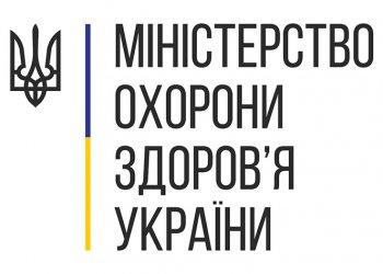 Результаты брифинга МЗ Украины за 1 мая