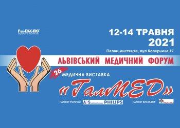 XXVI Львівський медичний Форум та XXVI медична виставка «ГалМЕД»