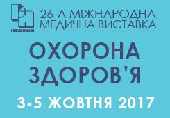 26-я Международная медицинская выставка «Здравоохранение»