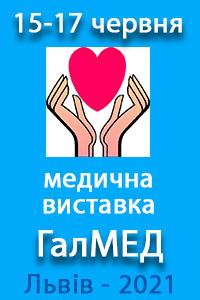 Львівський медичний форум 2021