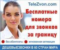 TeleZvon номера для звонков за рубеж