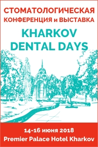 Kharkov Dental Days-2018