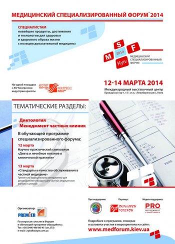 форум врачей диетологов