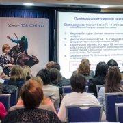 Международная конференция  «Головная боль: вчера, сегодня, завтра»
