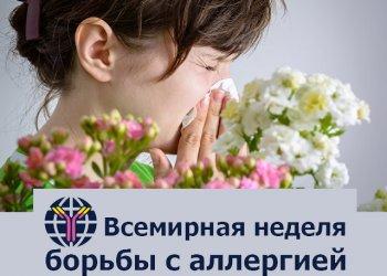 В фокусе Всемирной недели аллергии – атопический дерматит