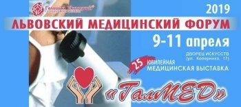 9-11 апреля 2019 г. во Львовском дворце искусств состоится XXV Львовский медицинский Форум и XXV медицинская выставка «ГалМЕД»